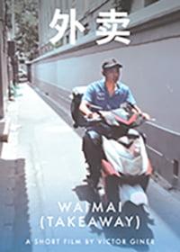 cartel-waimai-th